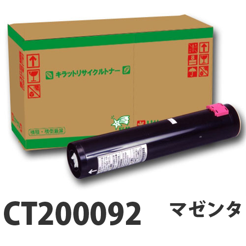 CT200092 マゼンタ 即納 リサイクルトナーカートリッジ 10000枚 【代引不可】