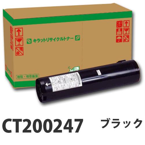 CT200247 ブラック 即納 リサイクルトナーカートリッジ 26000枚 【代引不可】
