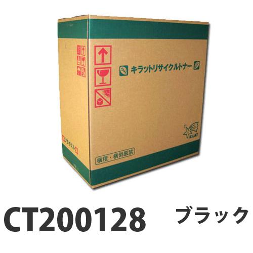 CT200128 ブラック 【要納期】 富士ゼロックス リサイクルトナーカートリッジ 【代引不可】