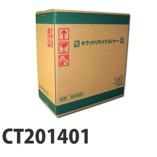リサイクルトナー ゼロックス CT201401 イエロー 即納