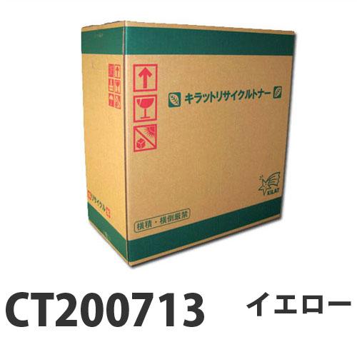 【即納】リサイクルトナー XEROX CT200713 イエロー 8000枚