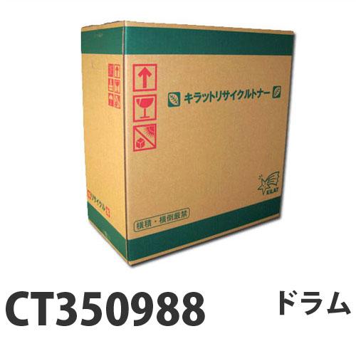 リサイクルドラム XEROX CT350988 65000枚 要納期【代引不可】