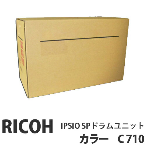 美しい C710 IPSIO SPドラムユニット RICOH カラー リコー【】 純正品 RICOH カラー リコー【】, グリーンリーフ:851fadb8 --- kventurepartners.sakura.ne.jp