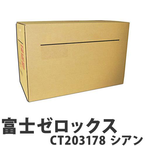 富士ゼロックス CT203178 トナー シアン 汎用品 11000枚 【代引不可】