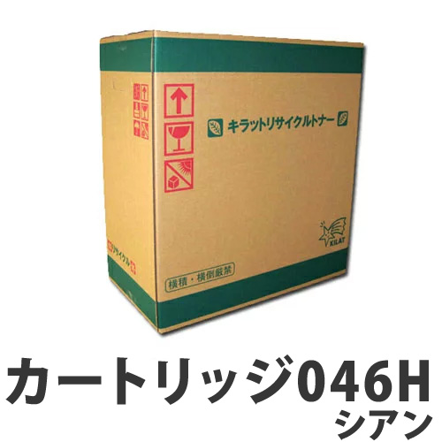 リサイクル CANON トナーカートリッジ046H シアン 5000枚 【代引不可】