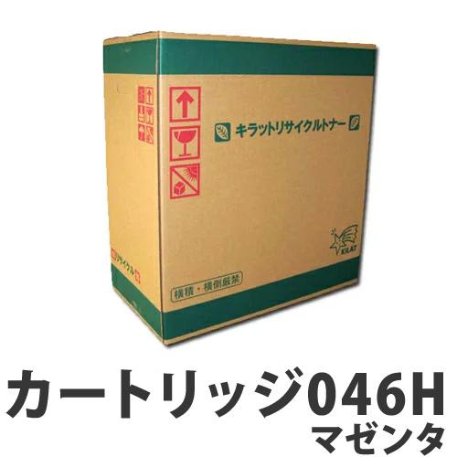 リサイクル CANON トナーカートリッジ046H マゼンタ 5000枚 【代引不可】