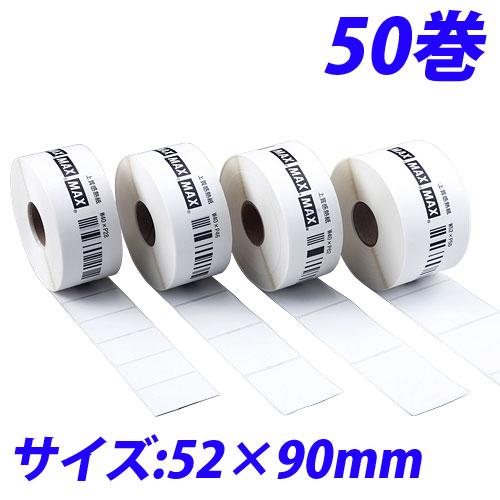 マックス LP-70S用感熱紙ラベル LP-S5290VP 52×90mm 50巻入 IL90722【代引不可】