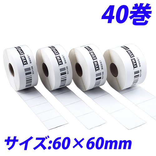 マックス LP-70S用感熱紙ラベル LP-S6060VP 60×60mm 40巻入 IL90725【代引不可】