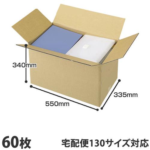 国産 ダンボール(段ボール) 無地ダンボール 引越し・梱包用LLサイズ(130サイズ対応)60枚セット