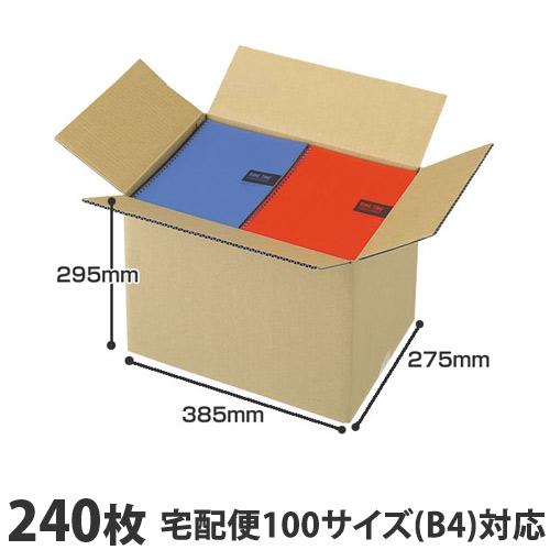 国産 ダンボール(段ボール) 無地ダンボール 引越し・梱包用Sサイズ (100サイズ対応)240枚セット