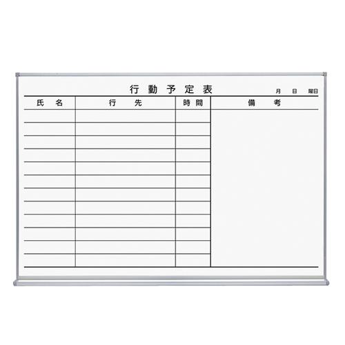【取寄品】コクヨ 行動予定表