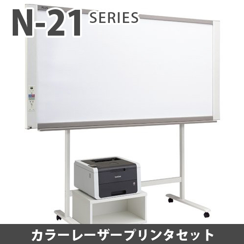 PLUS プラス コピーボード カラーレーザープリンタ セット N-21WCL 【代引不可】