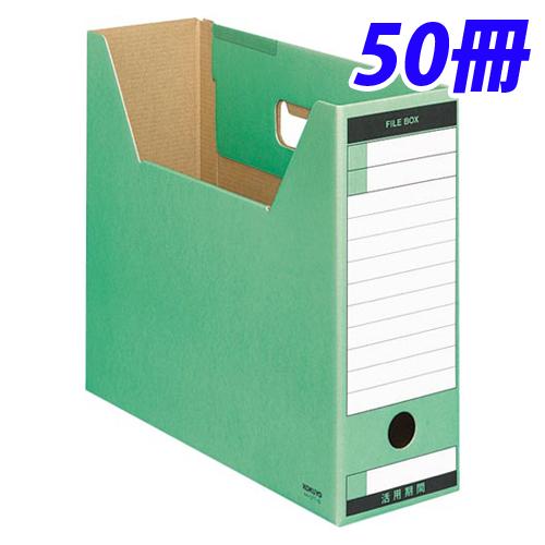 【取寄品】KOKUYO ファイルボックス-FS Tタイプ (ダンボールタイプ) A4判 ヨコ型 背幅102mm 緑 50冊入 A4-LFT-G