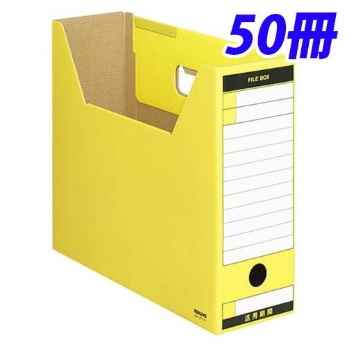【取寄品】KOKUYO ファイルボックス-FS Tタイプ (ダンボールタイプ) A4判 ヨコ型 背幅102mm 黄 50冊入 A4-LFT-Y