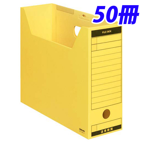 【取寄品】KOKUYO ファイルボックス-FS Bタイプ (色厚板紙タイプ) A4判 ヨコ型 背幅102mm イエロー 50冊入 A4-LFBN-Y