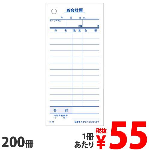 S-01 会計伝票 12行 200冊
