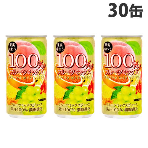 100%果汁飲料 新色 完売 サンガリア 果実味わう 100%フルーツミックス 190g×30缶