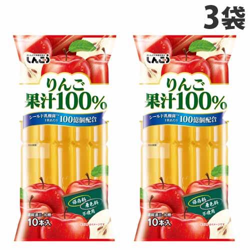 本物 夏場の必須アイテム りんごをギューっと絞りました しんこう 贈与 10本入×3袋 りんご果汁100%