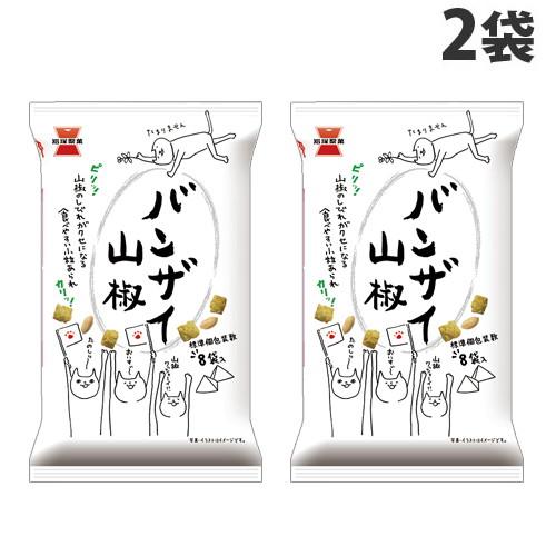 ピーナッツ入りでおつまみにもピッタリです 岩塚製菓 期間限定送料無料 日本製 80g×2袋 バンザイ山椒