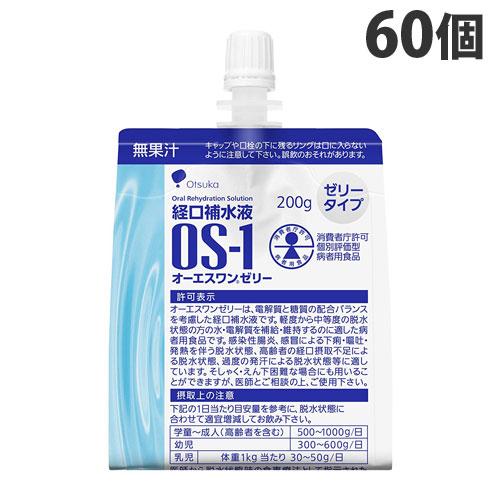 大塚製薬 経口補水液 オーエスワンゼリー 200g×60個