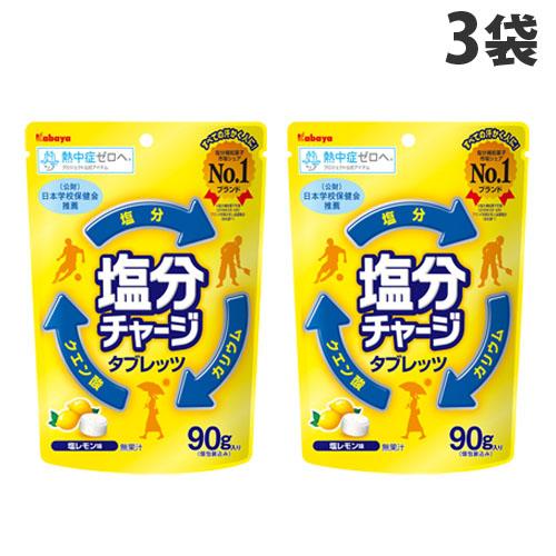 ついに再販開始 手軽に素早く塩分補給がコンセプトのタブレットタイプ カバヤ 塩分チャージタブレッツ 90g×3袋 再再販 塩レモン