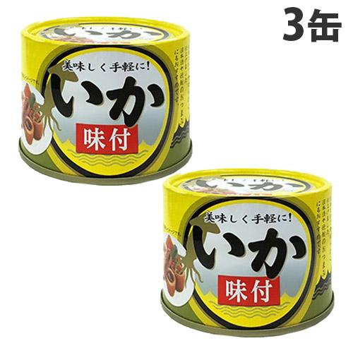 日本全国 送料無料 そのままでも ご飯やお酒のお供にも シーウィングス 190g×3缶 店内限界値引き中&セルフラッピング無料 いか味付