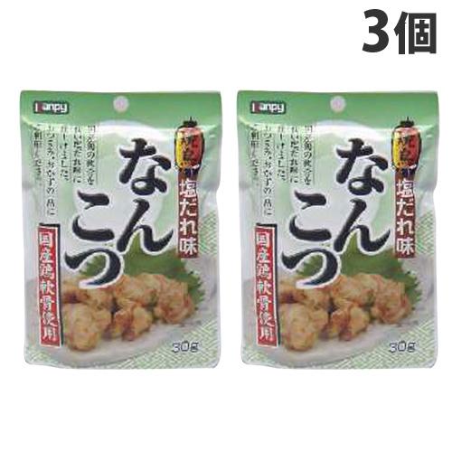 店舗 国内産鶏なんこつ使用 最新 加藤産業 カンピー 30g×3個 なんこつ塩だれ味