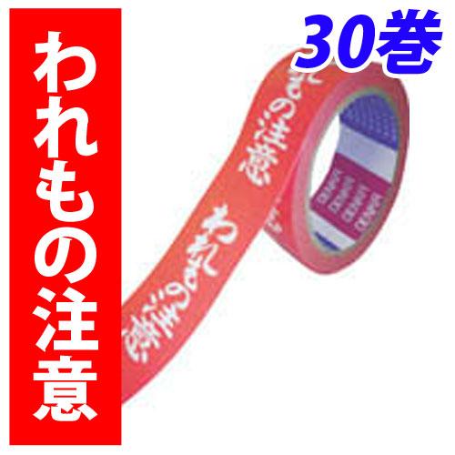 デンカ カラリヤンテープ 「われもの注意」 595CLABEL-5 30巻