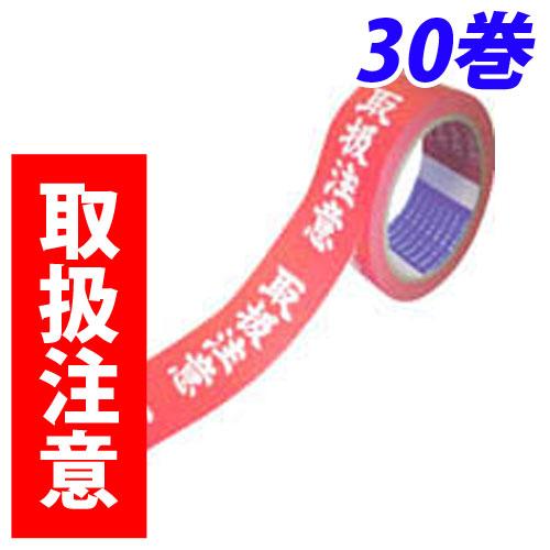 デンカ カラリヤンテープ 「取扱注意」 595CLABEL-1 30巻