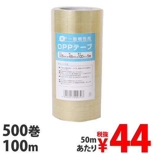 【大量最安挑戦】OPPテープ 厚さ0.05mm 48mm×100m 50巻×10箱(500巻) 透明梱包用テープ キラットオリジナル