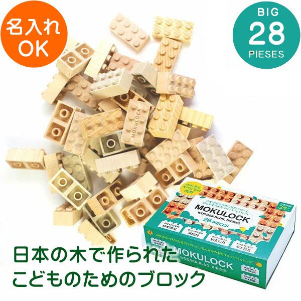 木製ブロック もくロックTUMIKI(28ピースセット) 木のおもちゃ 木製玩具 幼児 子ども 木製 プレゼント ギフト 誕生日 【店頭受取対応商品】