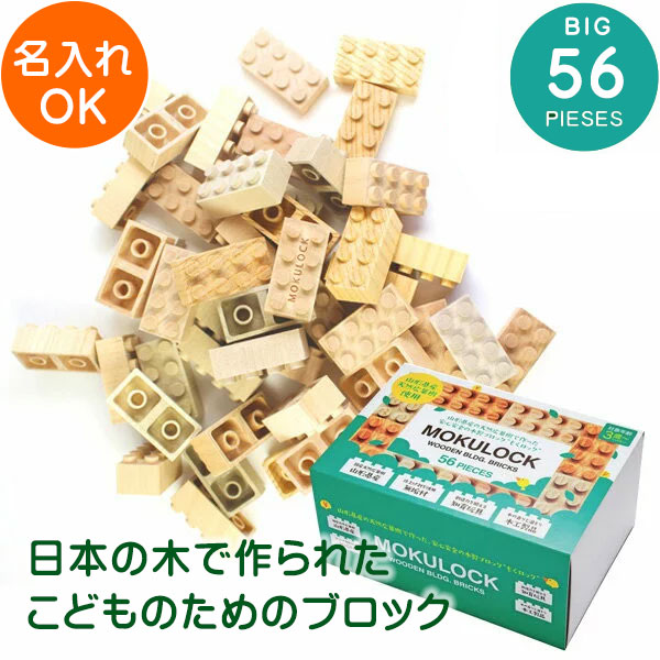 もくロックTUMIKI(56ピースセット) 木製ブロック 木のおもちゃ 木製玩具 幼児 子ども 木製 プレゼント ギフト 誕生日  【店頭受取対応商品】