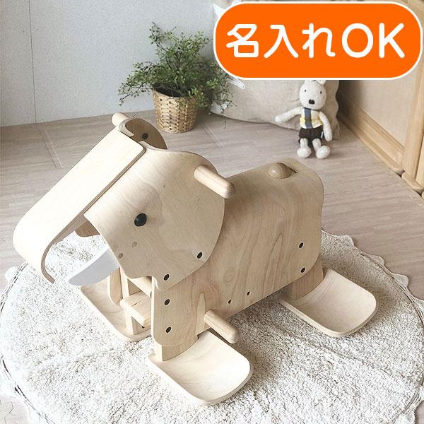 (名入れOK) すすめゾウさん 木のおもちゃ 木製玩具 幼児 子ども 木製 プレゼント ギフト 誕生日 PLANTOYS (プラントイ) 【店頭受取対応商品】