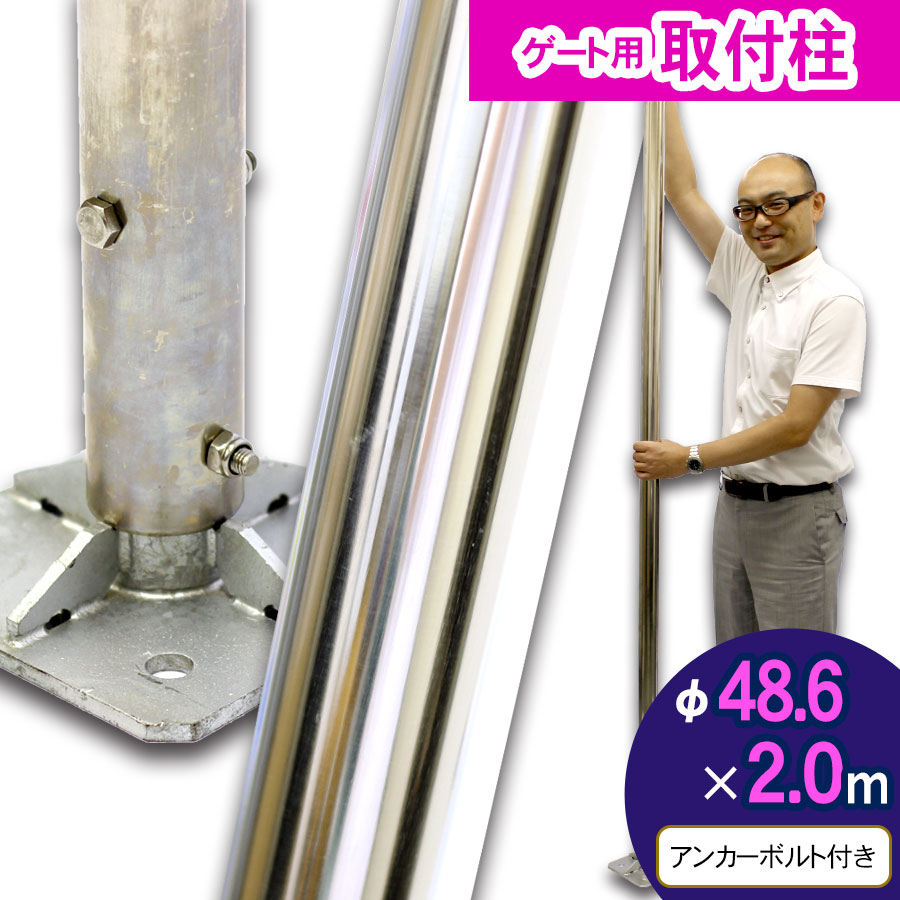 <ステンレスパイプ 取付柱 2.0m 直径48.6φ>アルミゲート取り付け柱 【代引不可】