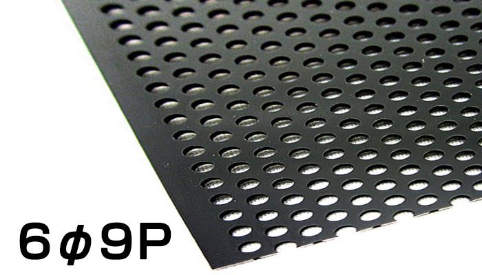 【最安値挑戦】 アルミ板パンチング ブラックアルマイト 3mm×1000×2000(3.0×1000×2000 / 1×2) ビッチ[ 69P千鳥 ] パンチングメタル/アルミパンチング A100 H14, リッチキャンドル f212741a