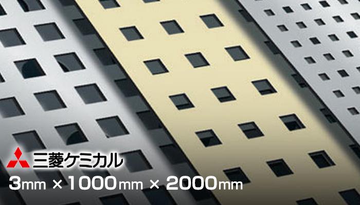 三菱ケミカル アルポリックPC アルミ複合板 3mmx1000mmx2000mm(3x1000x2000 / 1x2) ALPOLIC PC ¥12.800/枚(税抜)1~9枚バラ対応(旧:三菱樹脂)