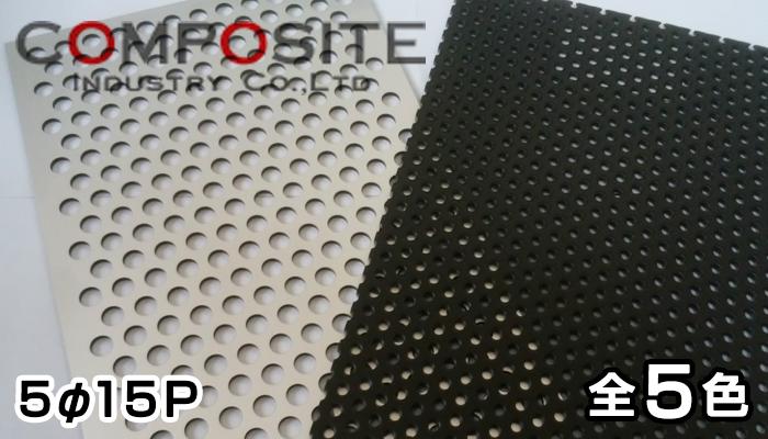 メタル アルミ パンチング 有孔折板AW(フォーミングスチール製パンチングパネル)