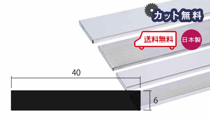 アルミ フラットバー シルバー 6mm×40×4000(6.0×40×4000 6×40 / 長さ4m) 5カットまで無料サービス