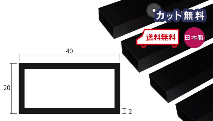 アルミ角パイプ 不等辺角 ブラック 2mm×40×20×4000(2×40×20×4000 2.0×40×20 / 長さ4m) 5カットまで無料サービス