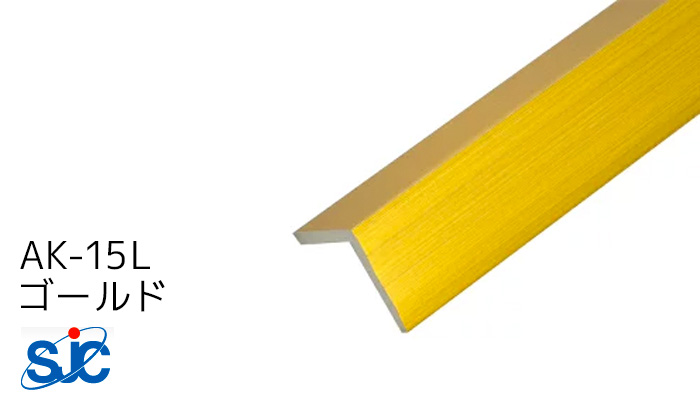 【年間ランキング6年連続受賞】 250円/本) 装飾材  Lタイプ アルミ箔 積水樹脂・セキスイ:西北金属株式会社 見切材 ABS樹脂-木材・建築資材・設備