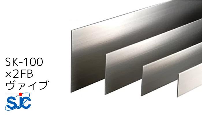セキスイ メタカラー SUS複合SK-FBフラットバーシリーズ SK-100×2FB 梱包数10枚(8,860円/枚) 巾木 はばき 面材 ヴァイブレーション SUS430J1L仕様 積水樹脂・セキスイ