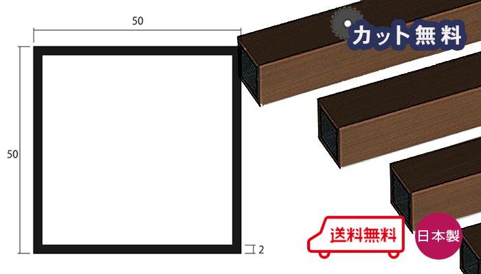 アルミ角パイプ ブロンズ 等辺 2mm×50×50×4000(2×50×50×4000 2.0×50×50 / 長さ4m) 5カットまで無料サービス