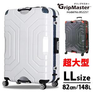 【ポイント10倍 10/11(木)9:59まで】スーツケース 82cm 148L グリップマスター搭載超大型 LLサイズ キャリーケースシフレ 1年保証付 エスケープ B5225T (フレーム/長期宿泊)*大型商品個別送料がかかります