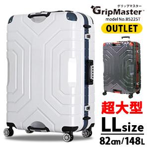 ファッションの 【スーパーセール ポイント10倍】 LLサイズ B5225T【訳ありアウトレット】スーツケース LLサイズ 大型 82cm 82cm 148Lシフレ グリップマスター B5225T (フレーム/長期宿泊)*大型商品個別送料がかかります, ブランド古着販売ピックアップ:d752cb2f --- maalem-group.com