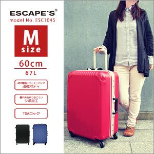 スーツケース 60cm Mサイズ キャリーケース頑強 キャリーバッグ 旅行かばんシフレ 1年保証付 エスケープ ESC1045
