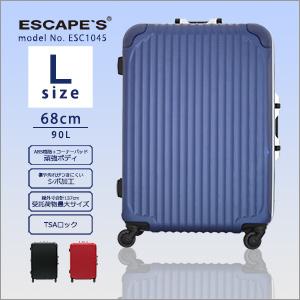 スーツケース 68cm Lサイズ 大型 キャリーケース無料受託手荷物最大サイズ 頑強 旅行かばんシフレ 1年保証付 エスケープ ESC1045