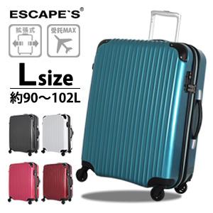 スーツケース 大型 Lサイズ 65cm キャリーケース拡張機能付 キャリーバッグ ファスナータイプシフレ 1年保証付 エスケープ ESC2007