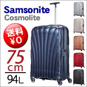 スーツケース 旧品番 53451 コスモライト3.0 RED 73351 1726 75cm 94L Cosmolite3.0 Spinner レッド Samsonite キャリーケース スピナー サムソナイト キャリーバッグ