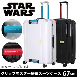 STAR WARS Star Wars suitcase 67 cm grip master with checked baggage maximum size siffler sifre STW1019