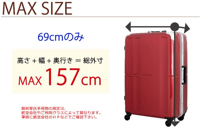 amachan234 | Rakuten Global Market: 69 cm suitcase large L size ...